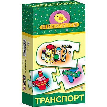 """Игра настольная-мини """"Транспорт"""""""