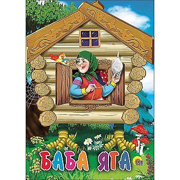 Книга Проф-Пресс Картонка-мини. Баба-Яга