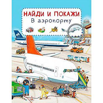 Книга. Найди и покажи. В аэропорту (Обложка)