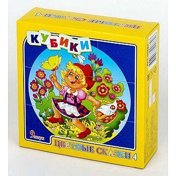 Кубики Цветные сказки-4 9 шт
