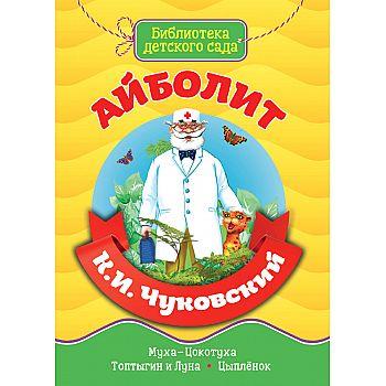 Книга Проф-Пресс Библиотека детского сада. Айболит. Чуковский К.И.