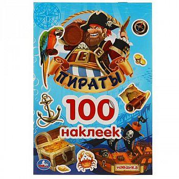 Альбом наклеек УМка Пираты 100 наклеек