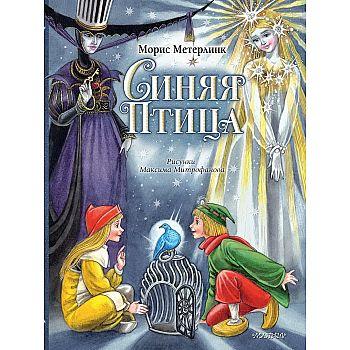 Книга АСТ Синяя Птица. Рисунки М. Митрофанова
