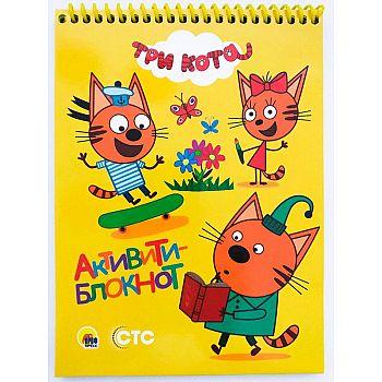 Блокнот-Активити. Три кота