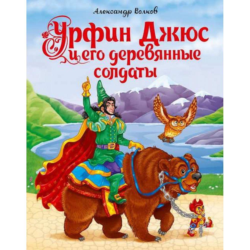 Книга Проф-Пресс Урфин Джюс и его деревянные солдаты. Волков. А. 170х215