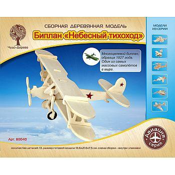 Сборная деревянная модель Чудо-Дерево Авиация Биплан Небесный тихоход