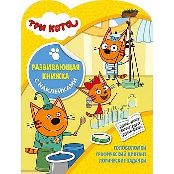 Развивающая книжка с наклейками Три Кота № КСН 2005