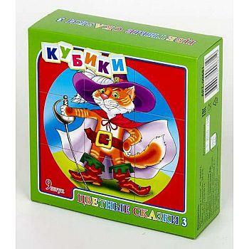 Кубики Цветные сказки-3 9 шт