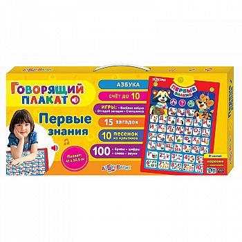 """Плакат говорящий """"Первые знания"""""""