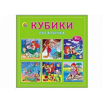 """Кубики """"Русалочка"""", 9 шт"""