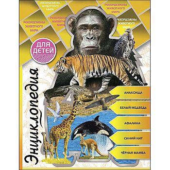 Книга Проф-Пресс Энциклопедия для детей. Рекордсмены животного мира
