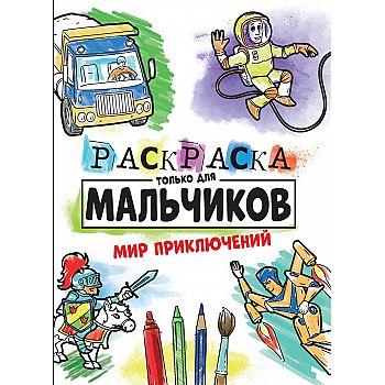 Раскраска Проф-Пресс Мир приключений только для мальчиков