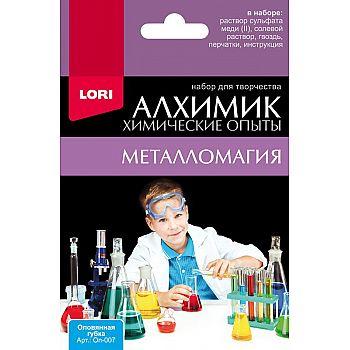Набор Химические опыты.Оловянная губка