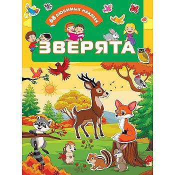 Книга с наклейками АСТ Зверята 68 любимых наклеек