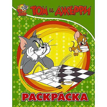 Раскраска АСТ Tom and Jerry Том и Джерри (зеленая)