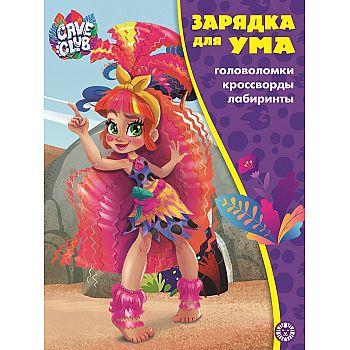 Книга Издательский дом Лев Зарядка для ума Cave Club N ЗУМ 2107