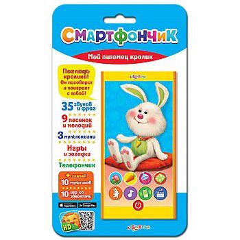 """Игрушка интерактивная Смартфончик """"Мой питомец кролик"""""""