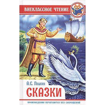 Книга Проф-Пресс Внеклассное чтение. А. Пушкин. Сказки
