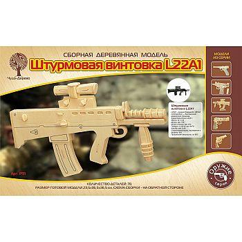 Сборная деревянная модель Чудо-Дерево Оружие Штурмовая винтовка L22A1