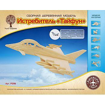 Сборная деревянная модель Чудо-Дерево Авиация Истребитель