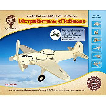 Сборная деревянная модель Чудо-Дерево Авиация Истребитель Победа