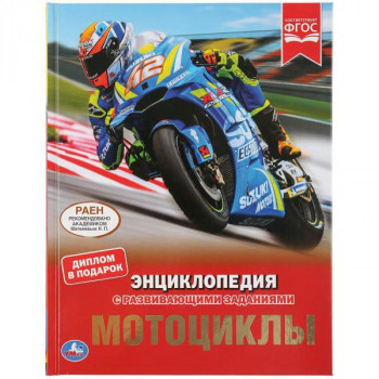 Книга УМка Энциклопедия Мотоциклы с развивающими заданиями А4
