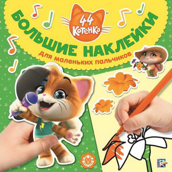 44 котенка № БН 2001 Большие наклейки для маленьких пальчиков