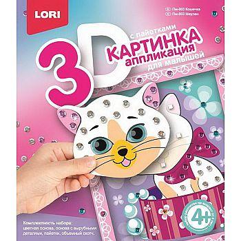"""Картинка 3D.Аппликация для малышей с пайетками """"Кошечка"""""""