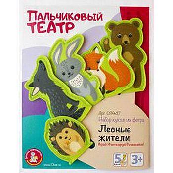 Кукольный пальчиковый театр Лесные жители