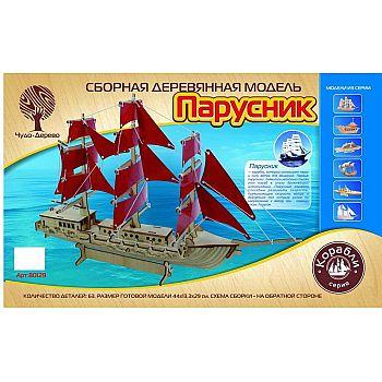 Сборная деревянная модель Чудо-Дерево Корабли Парусник 44 см