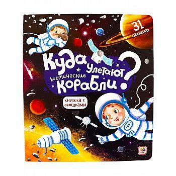 Книга Malamalama с окошками Космос