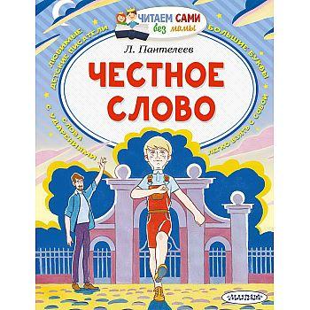 Книга АСТ Малыш Читаем сами без мамы Честное слово