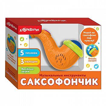 Развивающая игрушка Азбукварик Саксофончик, со световыми и звуковыми эффектами, цвет оранжевый