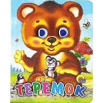 Книга Проф-Пресс С глазками-мини Теремок (Медведь)