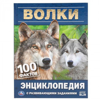 Книга УМка Энциклопедия Волки 100 фактов с развивающими заданиями А5