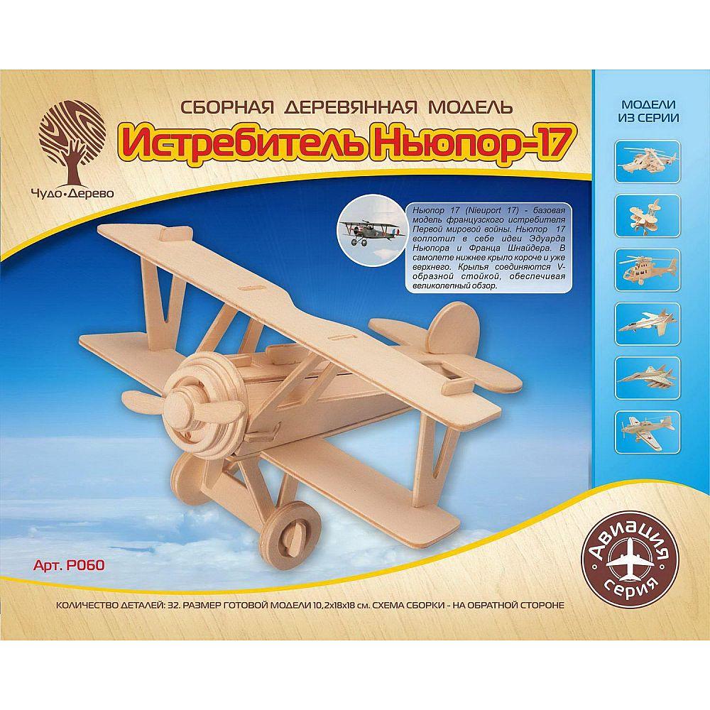 Модель деревянная сборная Авиация Самолет Ньюпорт 17