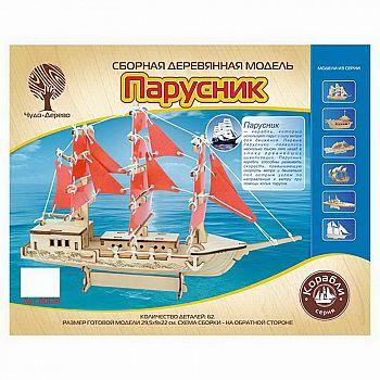 Сборная деревянная модель Чудо-Дерево Корабли ПАРУСНИК (30 см) (40 шт/кор)