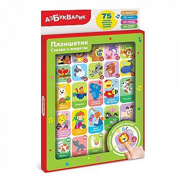 Развивающая игрушка Азбукварик Планшетик Сказки о зверятах