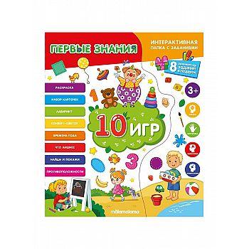 """Развивающая книга Malamalama Интерактивная папка с заданиями """"Первые знания"""" 10 игр + 8 заданий в подарок"""