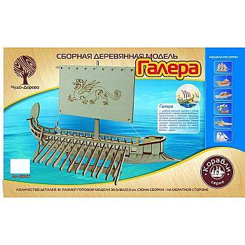Сборная деревянная модель Чудо-Дерево Корабли Галера