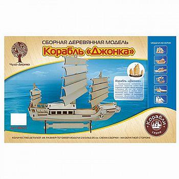 Сборная деревянная модель Чудо-Дерево Корабль ДЖОНКА (30 шт/кор)