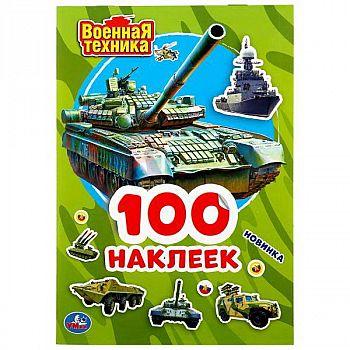 Альбом наклеек УМка Военная техника