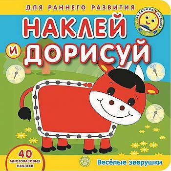 Книга с наклейками Академия малыша Наклей и дорисуй Веселые зверушки