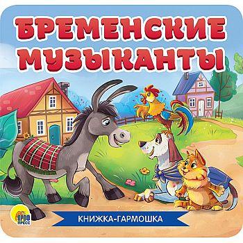 Книга Проф-Пресс Гармошка Бременские музыканты