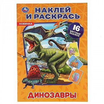 Раскраска УМка Динозавры с наклейками А4