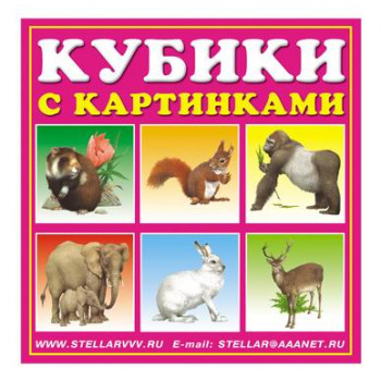 Кубики-картинки №3 (животные)