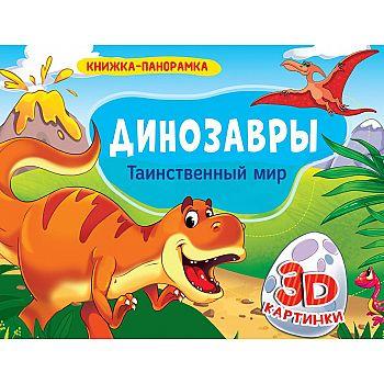 Книга Проф-Пресс Панорама Динозавры Таинственный мир 4 разворота