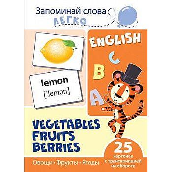 Развивающая игра СФЕРА Запоминай слова легко. English. Овощи, фрукты, ягоды. 25 карточек с транскрипцией на обороте