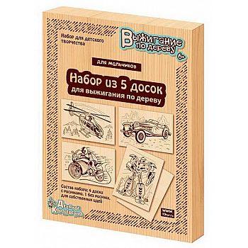 Доски для выжигания 5 шт Для мальчиков