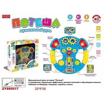 """Игрушка для малышей. Руль музыкальный """"Умный Я"""", со световыми и звуковыми эффектами"""
